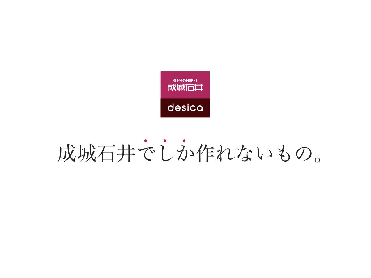 成城石井desica