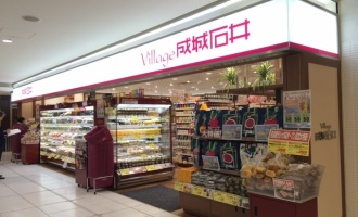Village 成城石井名古屋ラシック店